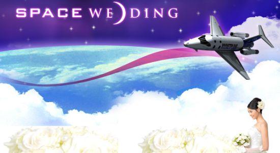 Outta This World Wedding